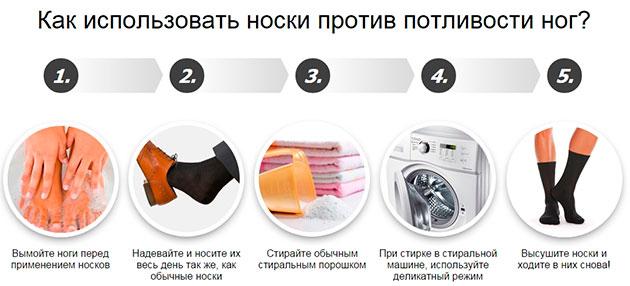инструкция по использованию носков