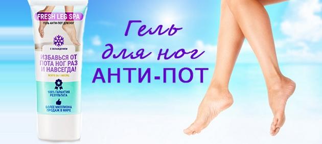 гель анти-пот Fresh Leg Spa